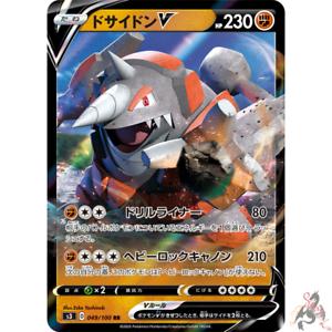 HOLO Full Art MINT Pokemon Card Japanese Houndoom V RR 009//100 s3