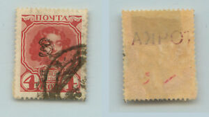 Armenia 🇦🇲 1920 SC 185 used handstamped type F or G black . rta9642