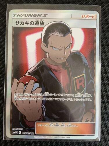 Gionvanni's Exile SR 105//095  SM10 C Double Blaze Pokemon Card Japanese