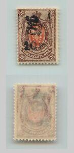 Armenia 🇦🇲 1920, SC 152b mint . d5801
