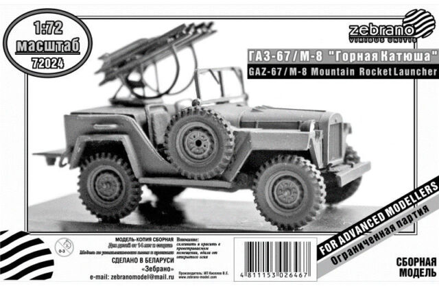 1/72 GAZ-67 WITH M-8 MOUNTAIN ROCKET LAUNCHER KATYUSHA Zebrano 72024 Models  kits