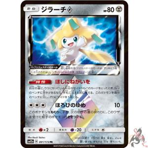 Pokemon-Karte-japanisch-Jirachi-Prism-Star-091-173-sm12a-Tag-Team-Tag-All-Stars