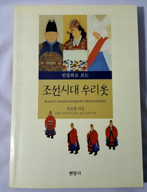Korean Costumes During the Chosun Dynasty by Kwon Oh- Chang (Paperback, 2000)
