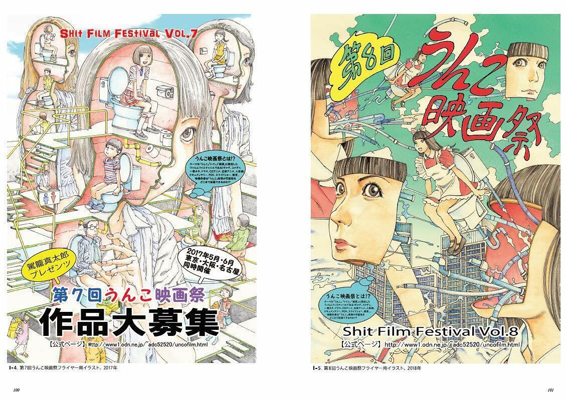 PSL Shintaro Kago Book shishi ruirui Illustration Japan New TH ART SERIES 128p
