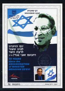 ISRAEL-STAMPS-2011-GANDHI-REHAVAM-ZE-039-EVI-SOUVENIR-LEAF-10-YEARS-ASSASSINATION