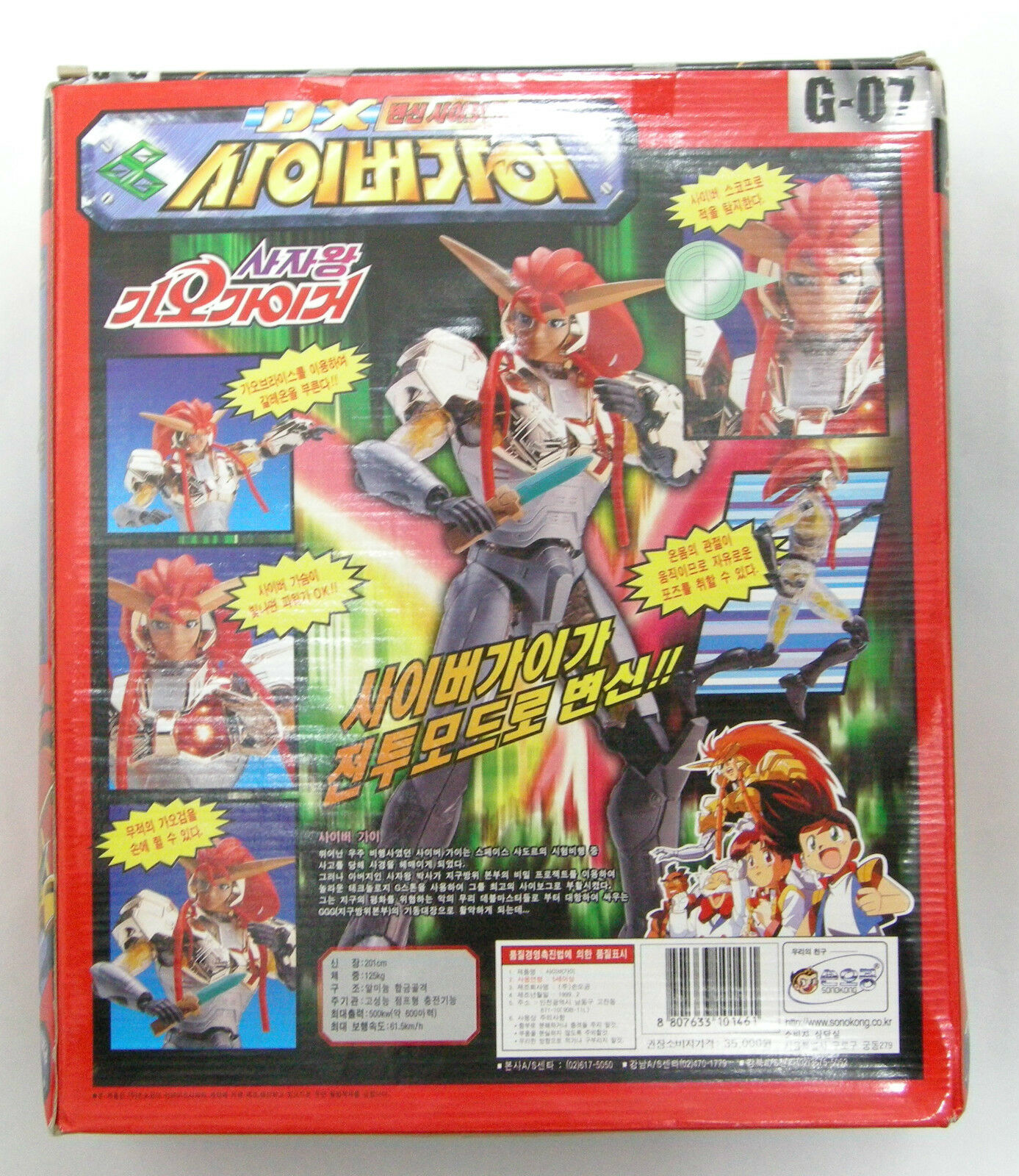 The King of Braves GaoGaiGar(Yuusha  GaoGaiGa)-DX Guy Shishioh Shishioh Shishioh Action Figure 12  910823