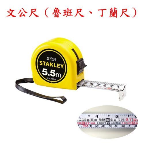 Stanley 魯班尺 文公尺, 丁蘭尺 Ruban à mesurer 5.5 m