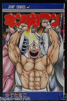 """Muscleman /""""Choujin Taizen/"""" JAPAN Kinnikuman"""