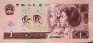 China-1996-4th-Series-1-Yuan-Note-AK-88345160