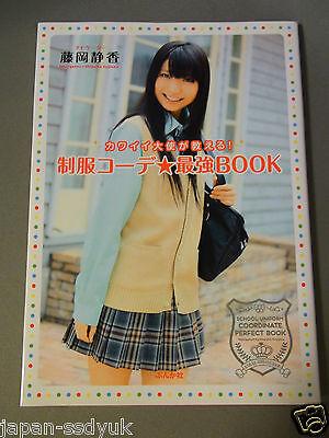Saikyou Book Seifuku Coordi JAPAN PHOTO BOOK Kawaii Tsishi ga Oshieru