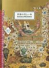Beautiful Book Designs: From the Middle Ages to the Mid 20th Century by Hiroshi Unno (Paperback, 2016)