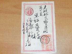 Alte-Postkarte-Japan-ca-1895-sehr-selten