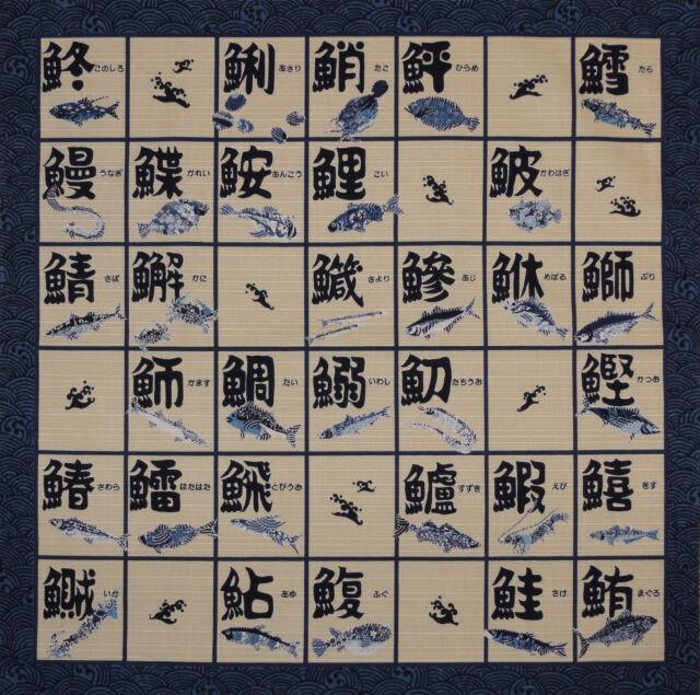 Furoshiki Cloth Japanese Fabric 'Kanji/Hiragana Fish Grid' Sushi Cotton 50cm