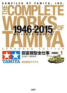 The-Complete-Works-of-TAMIYA-1946-2015-military-models-USED