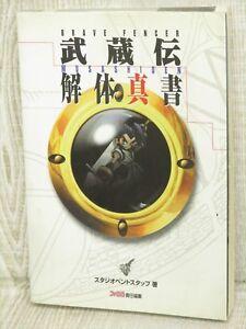 MUSASHIDEN-Brave-Fencer-Kaitai-Shinsho-Guide-PS-Book-AP07