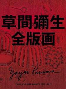 Yayoi-Kusama-Full-prints-1979-to-2017-lithograph-all-works-art-catalogue