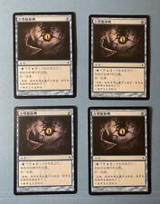 4x Gitaxian Probe x4 MTG New Phyrexia LP