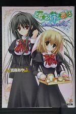 JAPAN Otome wa Boku ni Koishiteru Etoile novel Cherry Orchard