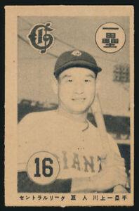 1951-Tetsuharu-Kawakami-HOF-JGA11-Osato-Gangu-Game-Set-Japanese-Baseball-Card