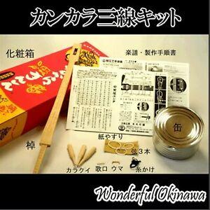 Shamisen-Japones-Okinawa-Kankara-Sanshin-Hecho-a-Mano-Kit-Japon-Nuevo