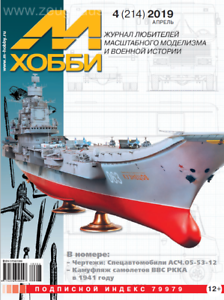 Details about M-HOBBY RUSSIA APRIL 2019 SCALE MODELING MAGAZINE NEW UNOPENED