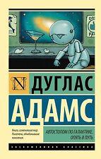 Дуглас Адамс: Автостопом по Галактике: Опять | Douglas Adams: The Guide 3,4,5