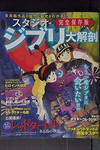 JAPAN NEW Studio Ghibli Book Studio Ghibli Dai-kaibou