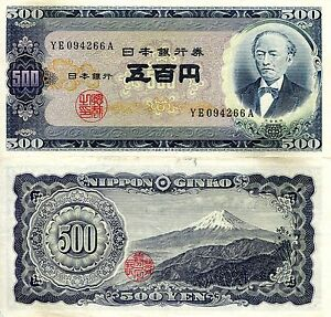 Image Is Loading An 500 Yen Banknote World Currency Money Grade