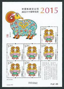 China 2015-1 New Year of the Ram Overprint Mini S/S Zodiac Animal 羊小版 加字 PJZ-20