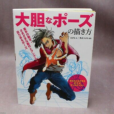 How to Draw Illustration Composition Japan Anime Manga Art Guide Book NEW