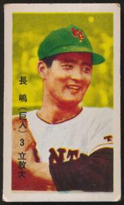 1959-Shigeo-Nagashima-HOF-2nd-Year-Marumatsu-Japanese-Baseball-Menko-Card