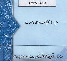 Bayan-ul-Qur'an - English Tafsir (3 Mp3 CDs) by  Dr.Israr Ahmed