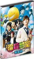 "Yamada Ryosuke ""Assassination Classroom 2: Graduation"" 2016 Japan Region 3 DVD"