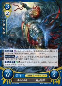 Fire Emblem 0 Cipher B12-074HN Risen Chief