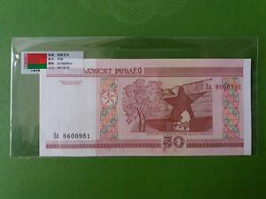 Belarus-Banknote-50-Ruble-UNC-50-2000-8600981