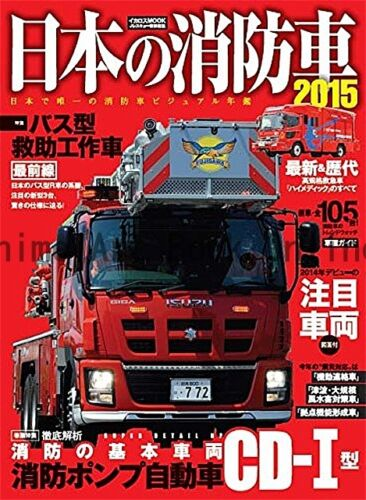 Japanese Fire Engine 2015 : All Models Catalog Archive Data Book