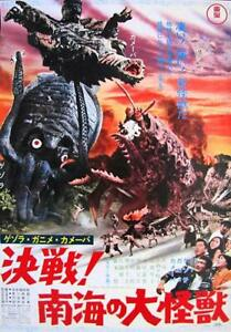 Space-Amoeba-1970-Sci-Fi-Adventure-Movie-on-DVD-English-Dubbed