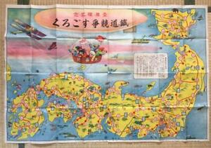 1925-PICTORIAL-MAP-JAPAN-RAILROAD-MAP-Railway-race-Sugoroku-chutes-amp-ladders