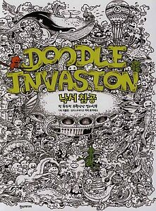 Image Is Loading DOODLE INVASION Mini Book Included Kerby Rosanes Coloring