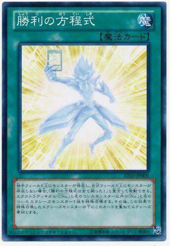 Japanese Yu-Gi-Oh Winning Formula AT03-JP009 Common Promo Mint!