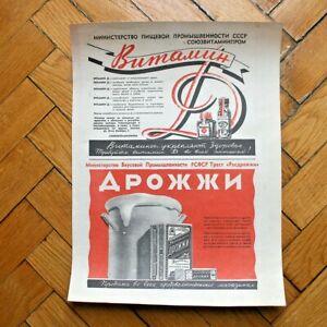 RUSSIAN SOVIET ADVERTISING Vitamin D / Barm POSTER #9 ORIGINAL. 1950-s