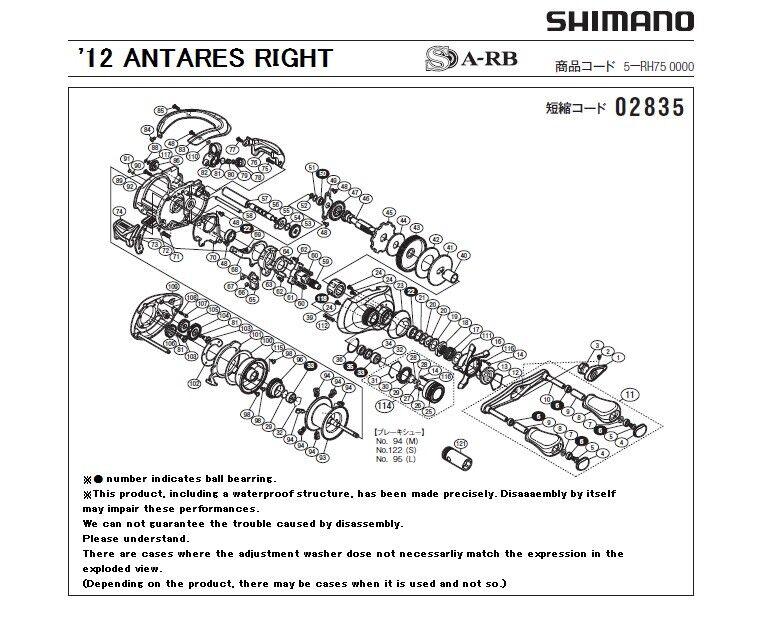 SHIMANO '12 ANTARES RIGHT Parts Order-B