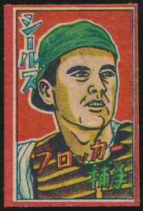 1949-Gene-Brocker-SF-San-Francisco-Seals-Japanese-Baseball-Tour-Menko-Card-PCL