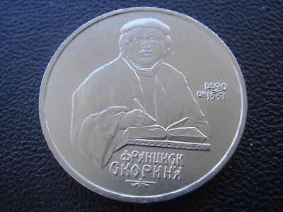 Russia USSR commemorative coin 1 rouble 1991 Sergej Prokofiev