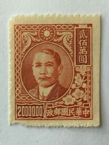 China-1948-Stamp-2-Million-Stamp-Mint-with-Margin-2000000-Dollars