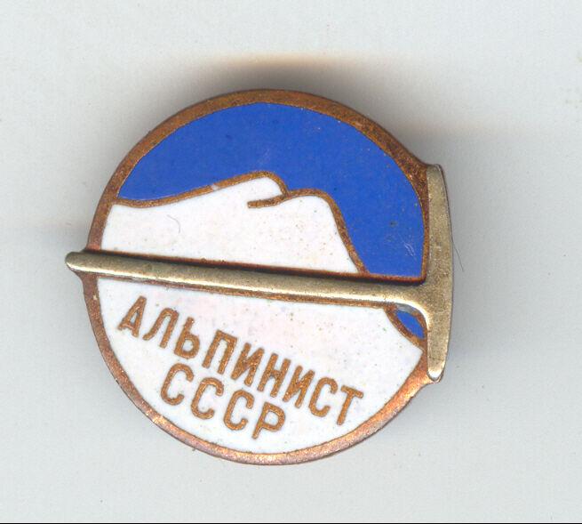 Climber of USSR  Russian Badge 1960s Mount Elbrus