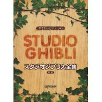 Studio Ghibli Piano Solo Beginner Rank sheet music collection book