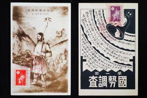 Japan-2-RARE-early-estampille-cartes