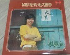 杜嘉文,  別言兑你不知道, Malaysia LP, RARE, Polydor