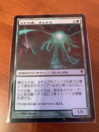 Locus of Mana ~ NM ~ Japanese ~ Worldwake ~ EDH ~ MTG ~ Magic Omnath